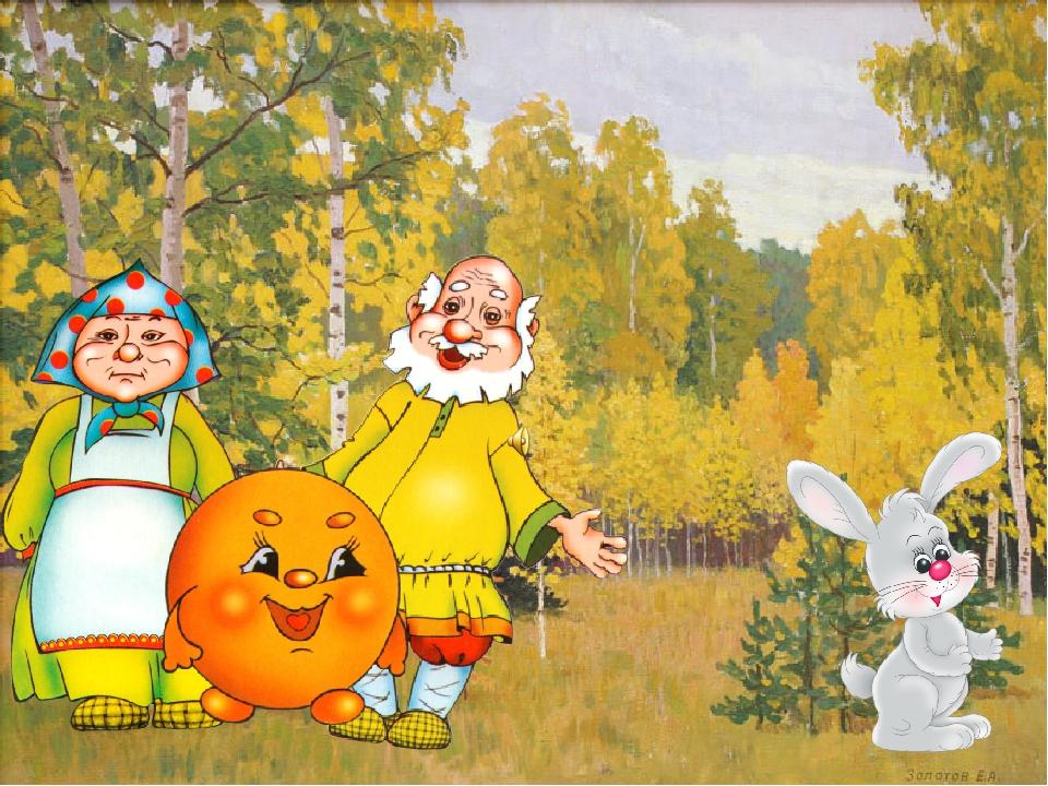 Анимационные картинки на сказку колобок