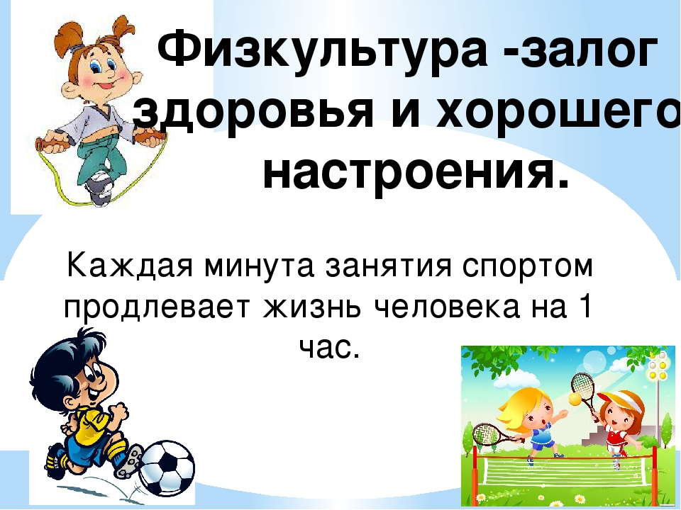Картинки спорт это здоровье для детей