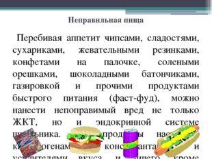 Неправильная пища Перебивая аппетит чипсами, сладостями, сухариками, жеватель