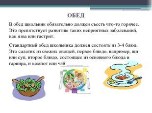 ОБЕД В обед школьник обязательно должен съесть что-то горячее. Это препятству