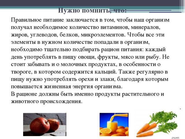 Нужно помнить, что: Правильное питание заключается в том, чтобы наш организм...