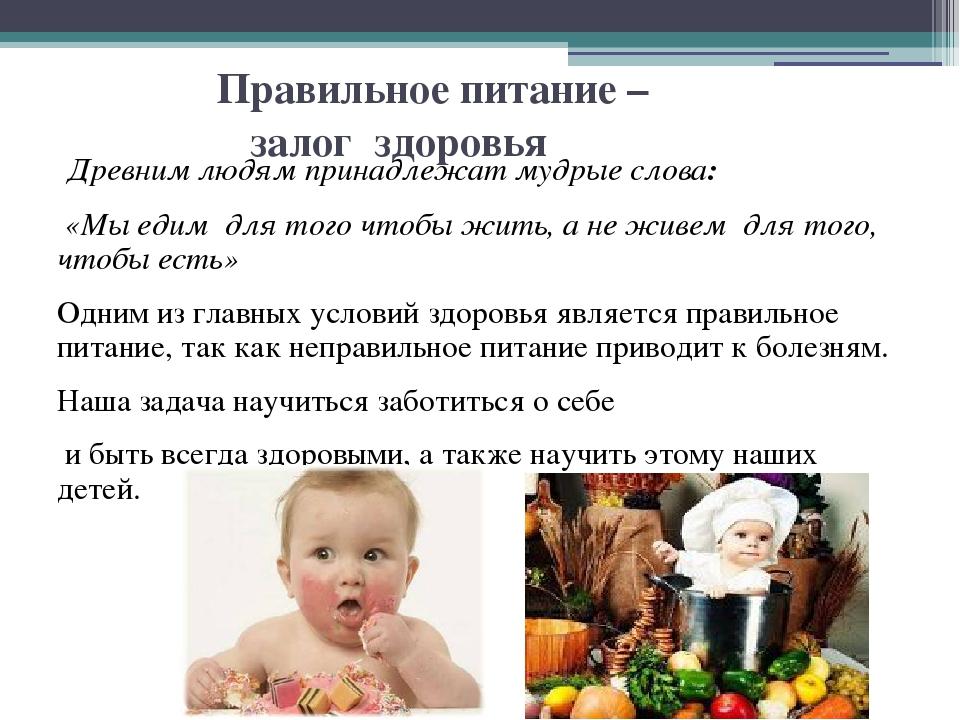 Правильное питание – залог здоровья Древним людям принадлежат мудрые слова:...