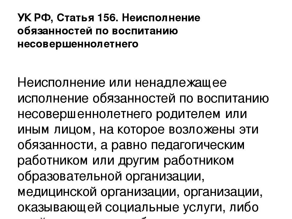 уголовный кодекс статья 156