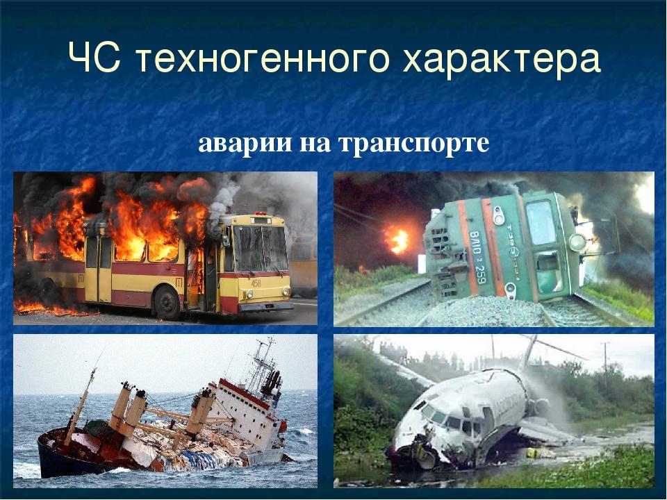 Картинки на тему аварийная ситуация