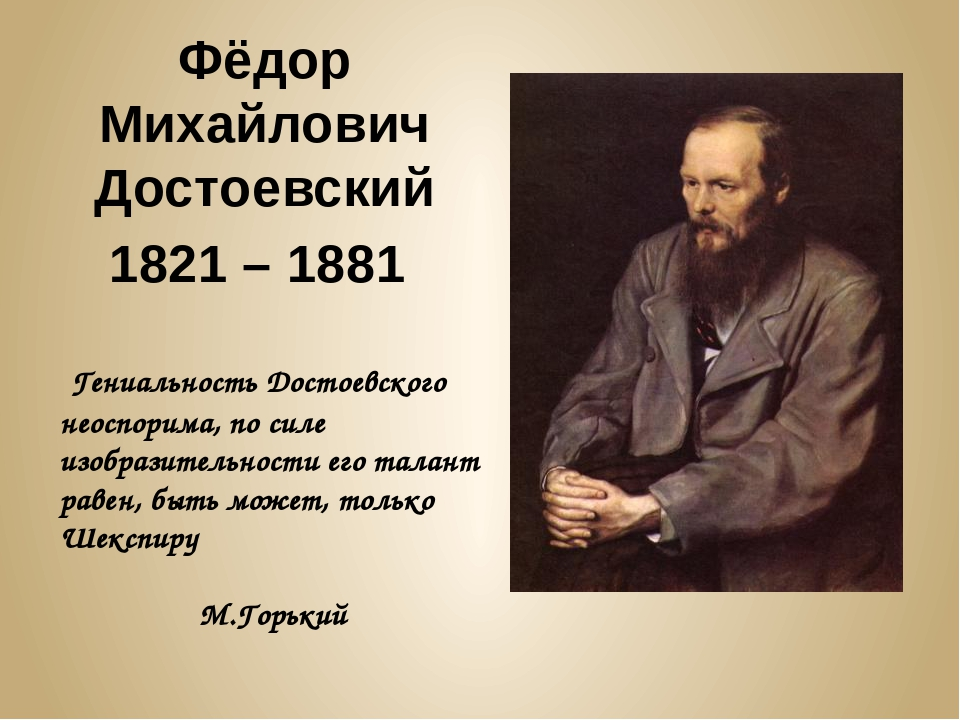 the life and struggles of fyodor dostoyevsky Born nov 11, 1821 in moscow, russia, fyodor dostoyevsky was educated at home until 1833 he studied to be a military engineer, but shortly after graduating decided to become a writer he experienced traumatic events, including a mock execution and exile his work explored the human condition and is credited with shaping existentialism.