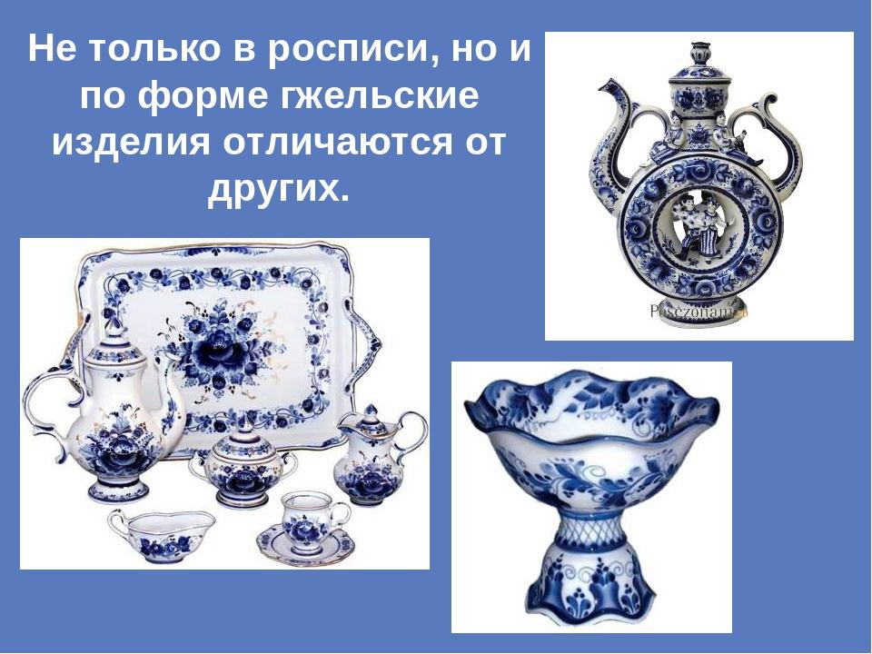 Не только в росписи, но и по форме гжельские изделия отличаются от других.