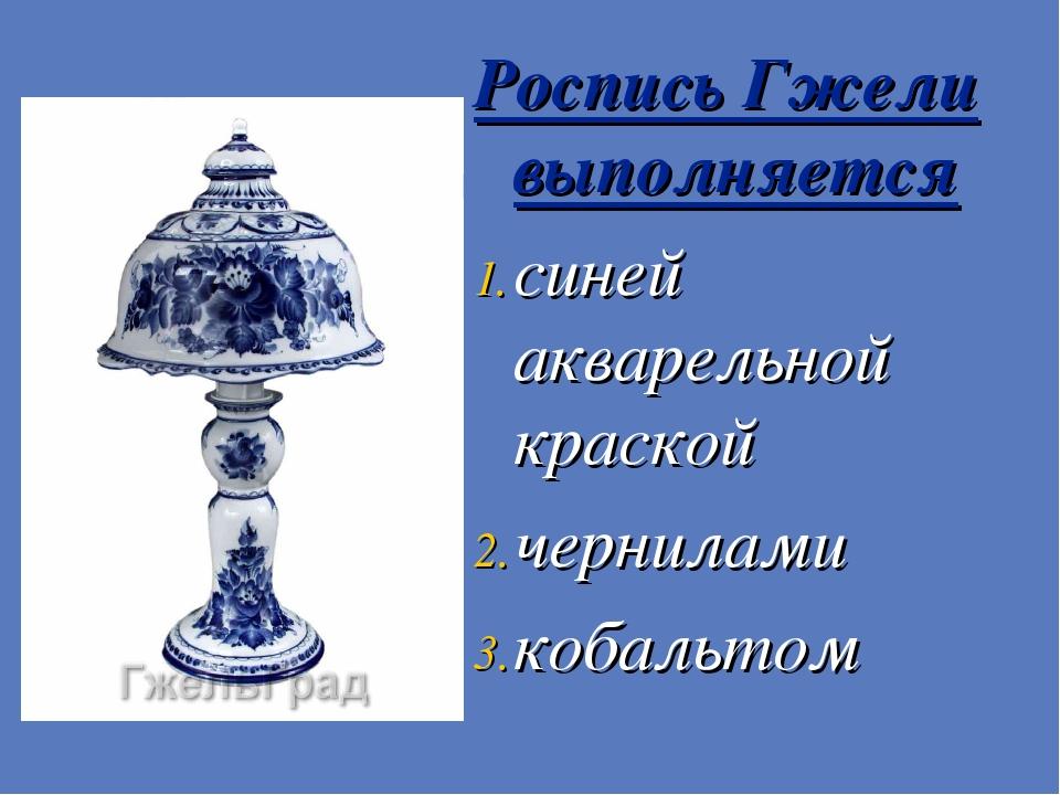 Роспись Гжели выполняется синей акварельной краской чернилами кобальтом