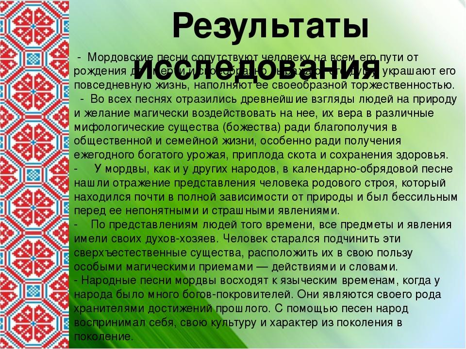 Мордовская песня с днем рождения