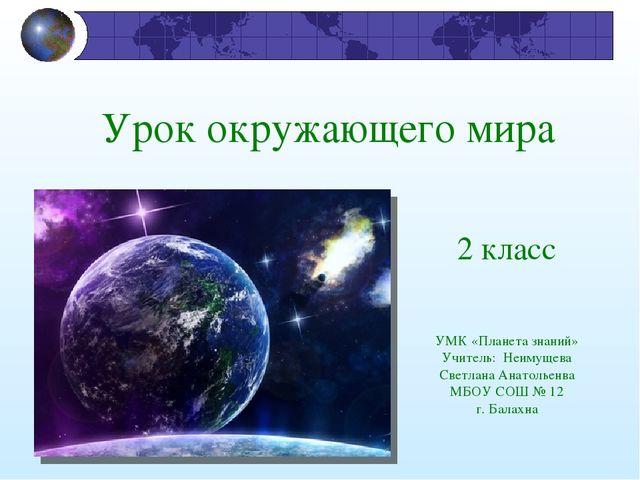 Урок по окружающему миру 2 класс фгос планета знаний