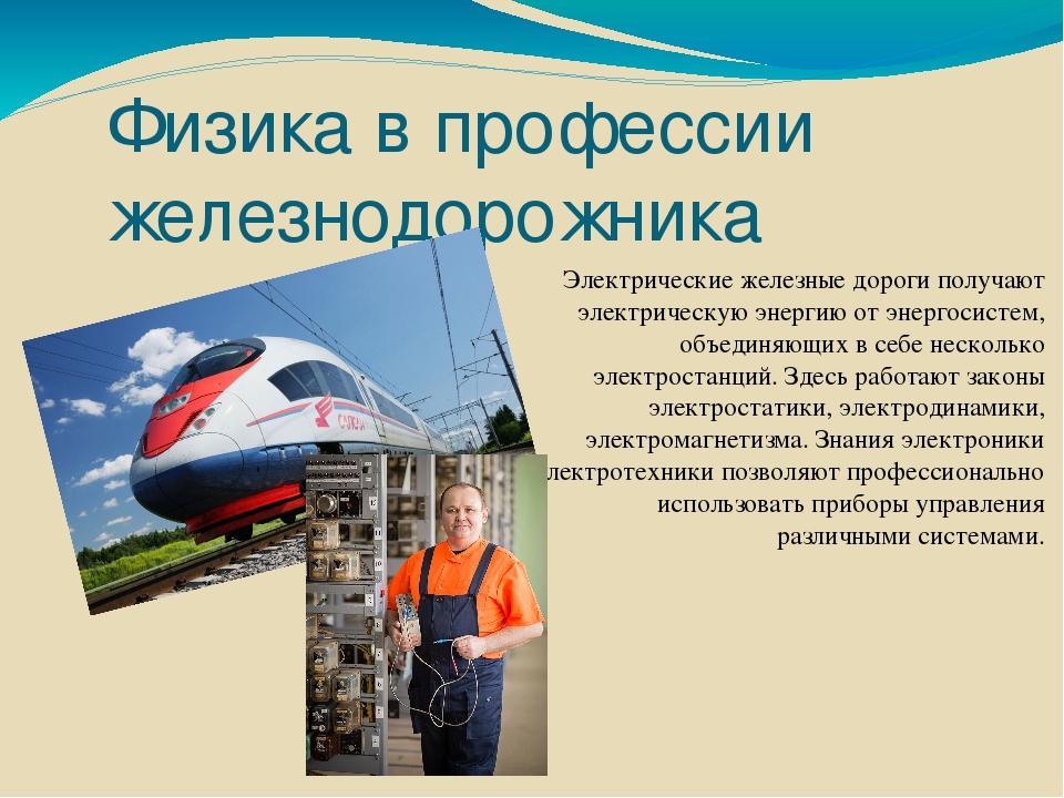 Все профессии железнодорожников в картинках