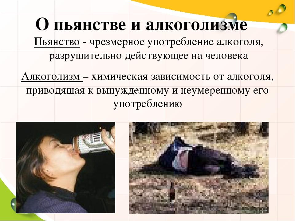 Алкоголизм его влияние на здоровье человека