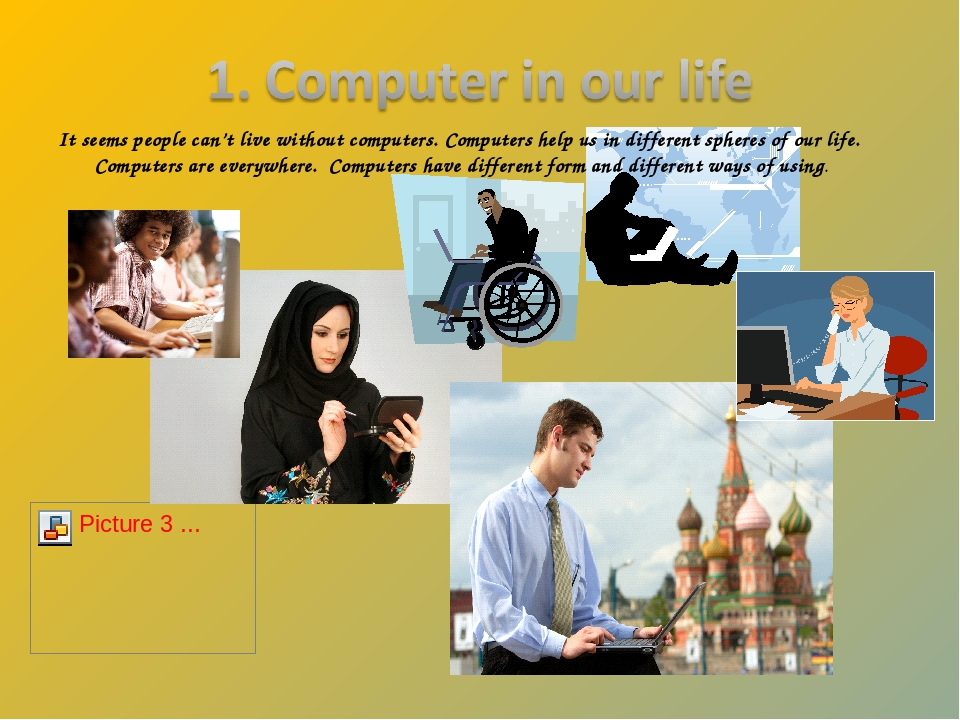 without computer our life Why are computers so important i cannot do without computer in everyday computer study is very important in my life  online store computer august 5th.