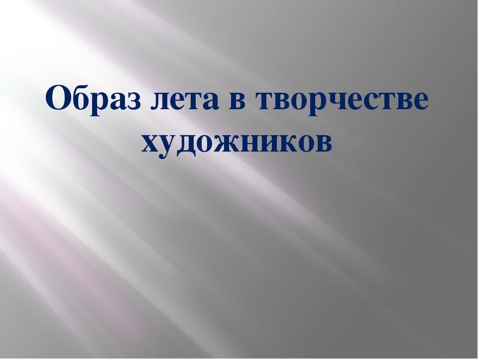 Поленов: Пруд в Абрамцево