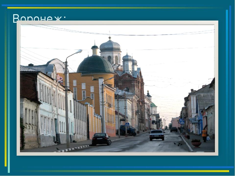 Воронеж: