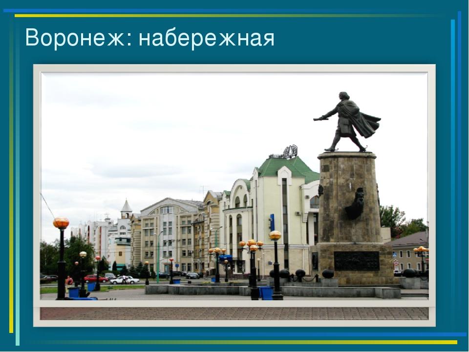 Воронеж: набережная