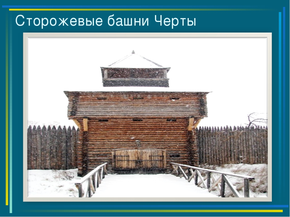 Сторожевые башни Черты