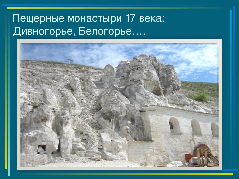 Пещерные монастыри 17 века: Дивногорье, Белогорье….