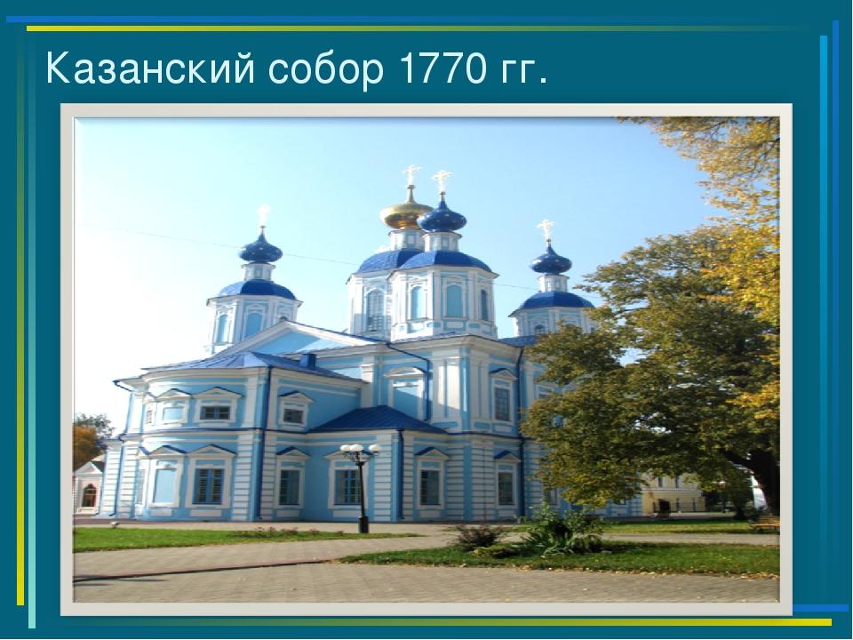 Казанский собор 1770 гг.