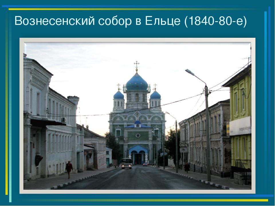 Вознесенский собор в Ельце (1840-80-е)