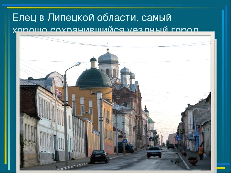 Елец в Липецкой области, самый хорошо сохранившийся уездный город