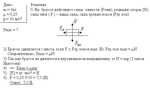 решение задач по физике 5 6 классов