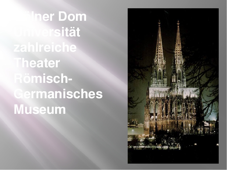 Kolner dom доклад на немецком языке 4057