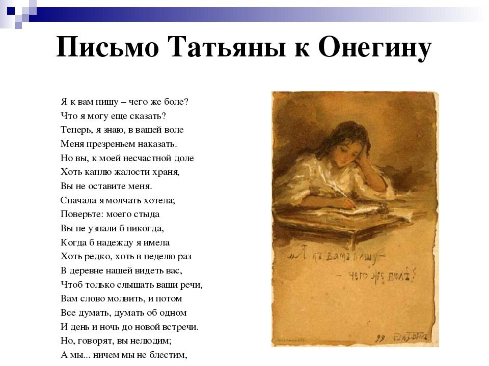 Стих татьяне к онегина к татьяне текст