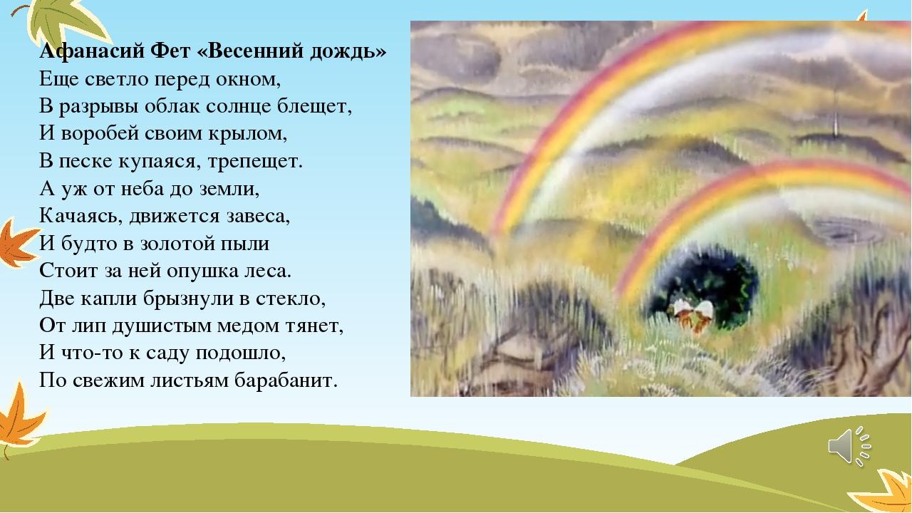 картинки к стихотворению фета весенний дождь кто знает