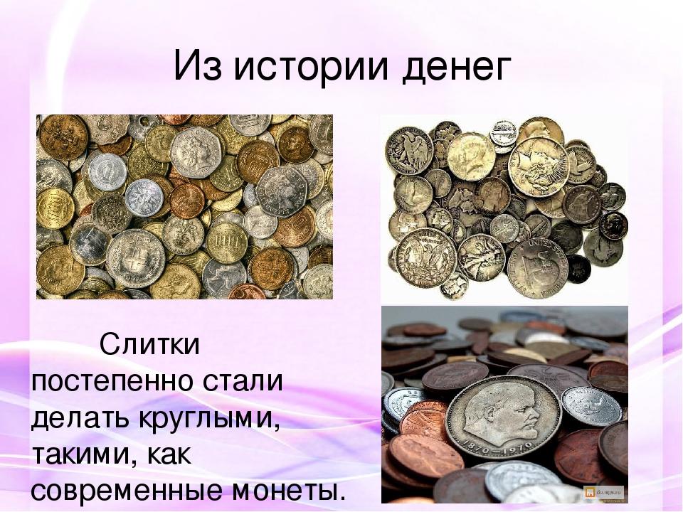 метро сообщение о деньгах с картинками самых сочных цветов