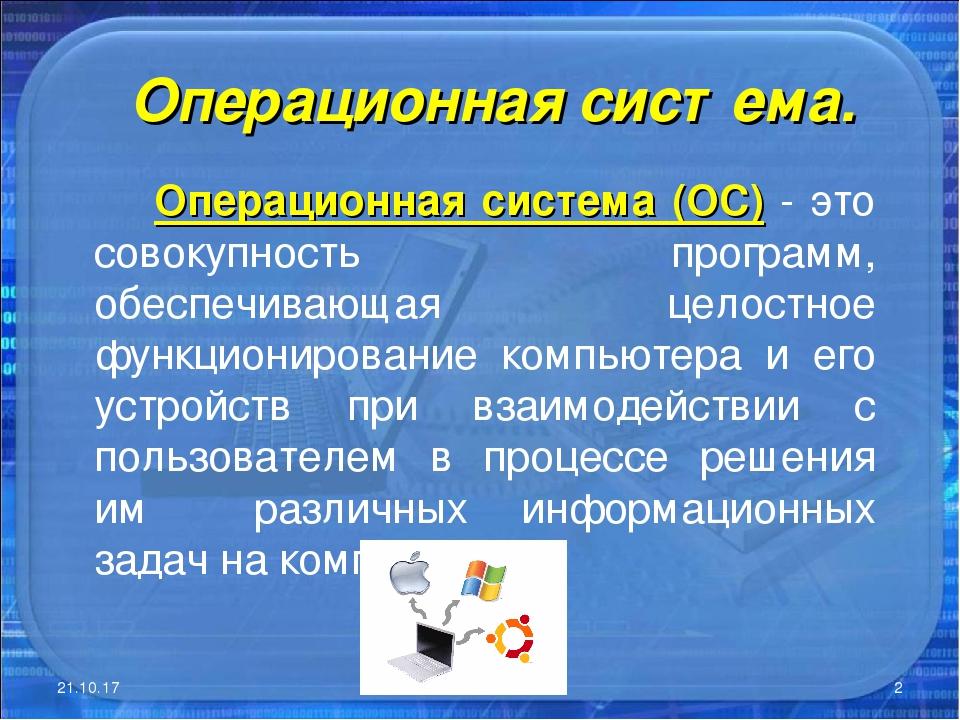 Операционная система. Операционная система (ОС) - это совокупность программ,...