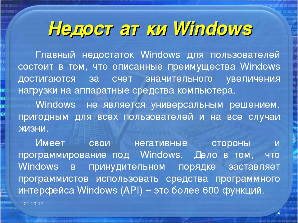 Недостатки Windows Главный недостаток Windows для пользователей состоит в том...