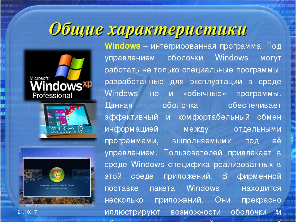 Общие характеристики * * Windows – интегрированная программа. Под управлением...