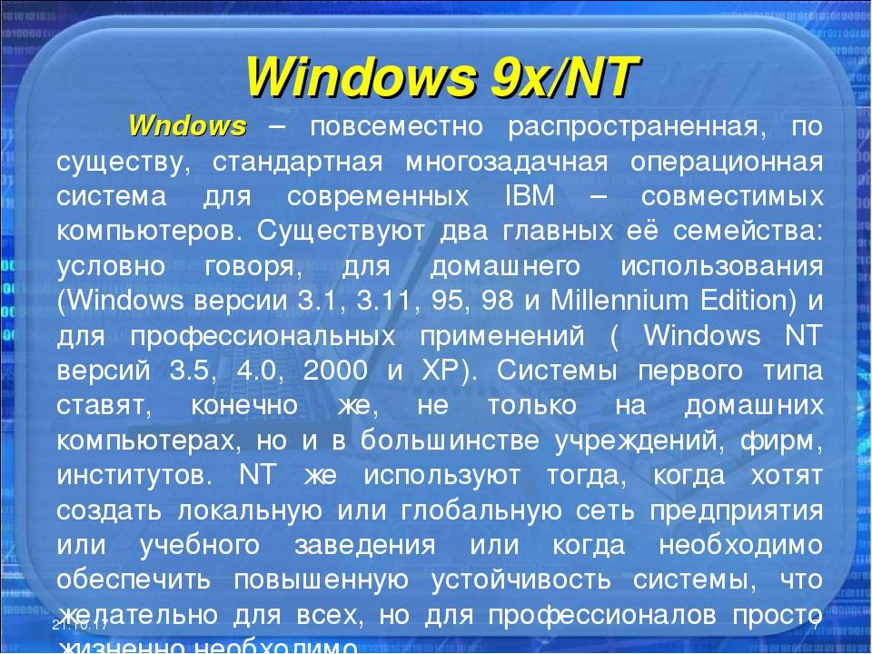 Windows 9x/NT Wndows – повсеместно распространенная, по существу, стандартная...