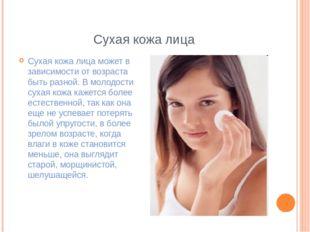 Сухая кожа лица Сухая кожа лица может в зависимости от возраста быть разной.