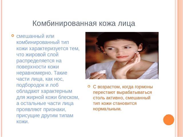 Комбинированная кожа лица смешанный или комбинированный тип кожи <u>лица</u> характеризуе...