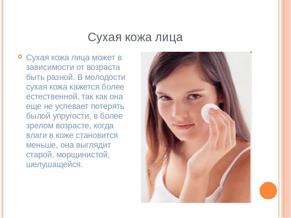 Сухая кожа лица Сухая кожа лица может в зависимости от возраста быть разной....