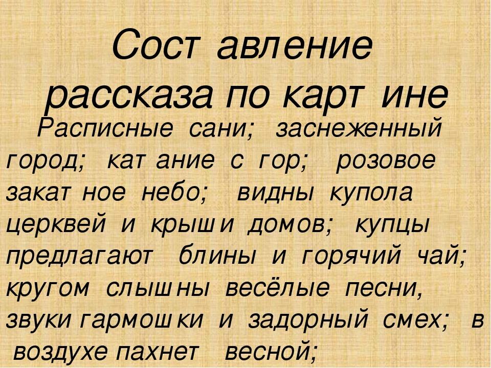 Составление рассказа по картине Расписные сани; заснеженный город; катание с...