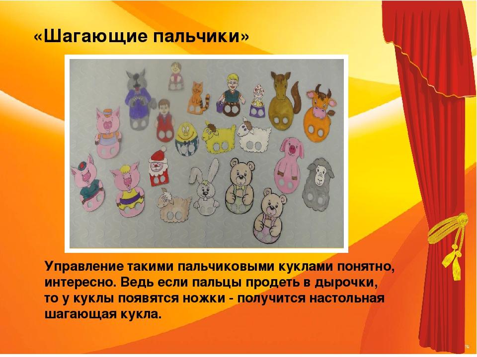 «Шагающие пальчики» Управление такими пальчиковыми куклами понятно, интересн...