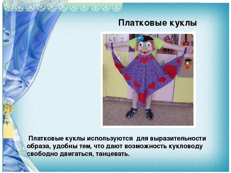 Платковые куклы Платковые куклы используются для выразительности образа, удоб...