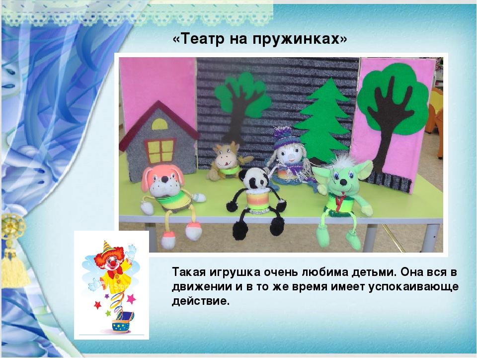 «Театр на пружинках» Такая игрушка очень любима детьми. Она вся в движении и...