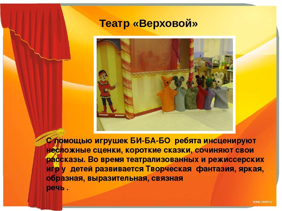Театр «Верховой» С помощью игрушек БИ-БА-БО ребята инсценируют несложные сце...