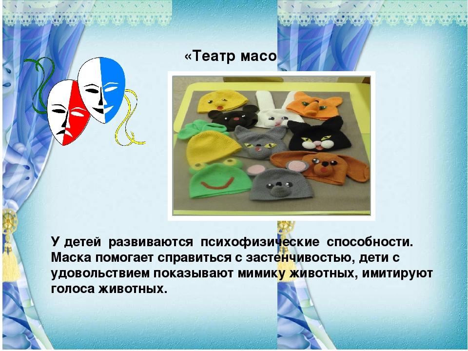 «Театр масок» У детей развиваются психофизические способности. Маска помогае...
