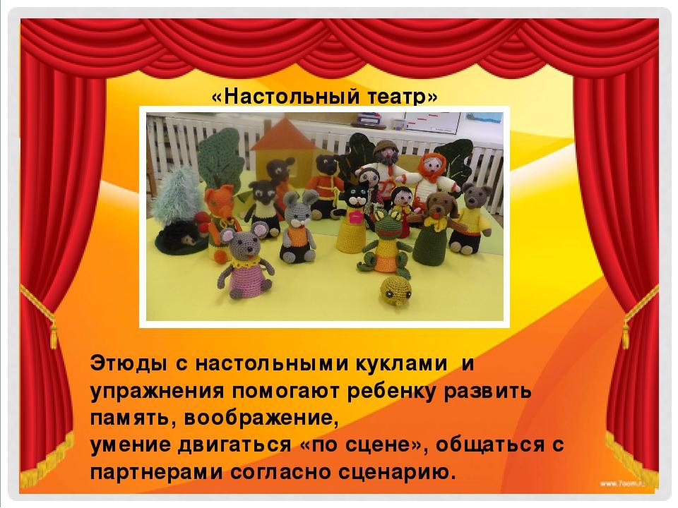 «Настольный театр» Этюды с настольными куклами и упражнения помогают ребенку...