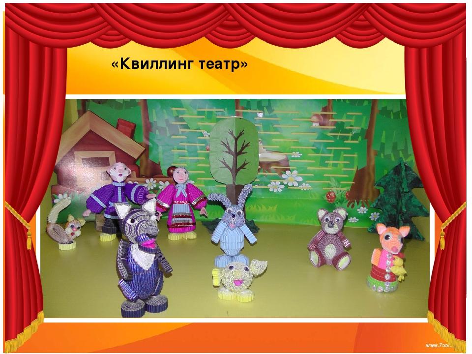 «Квиллинг театр»