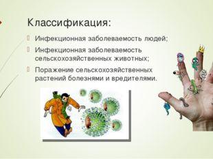 Классификация: Инфекционная заболеваемость людей; Инфекционная заболеваемость