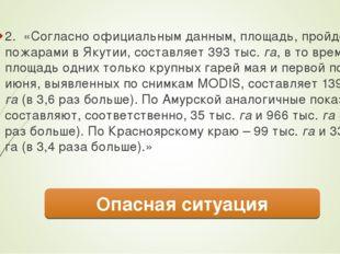 2. «Согласно официальным данным, площадь, пройденная пожарами в Якутии, соста