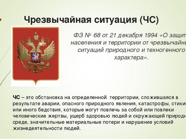 Чрезвычайная ситуация (ЧС) ФЗ № 68 от 21 декабря 1994 «О защите населения и т...