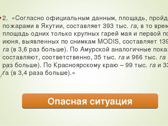 2. «Согласно официальным данным, площадь, пройденная пожарами в Якутии, соста...
