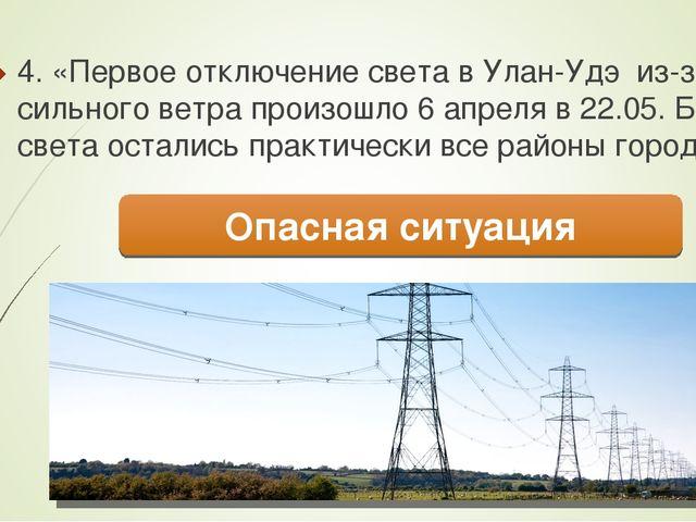 4. «Первое отключение света в Улан-Удэ из-за сильного ветра произошло 6 апрел...