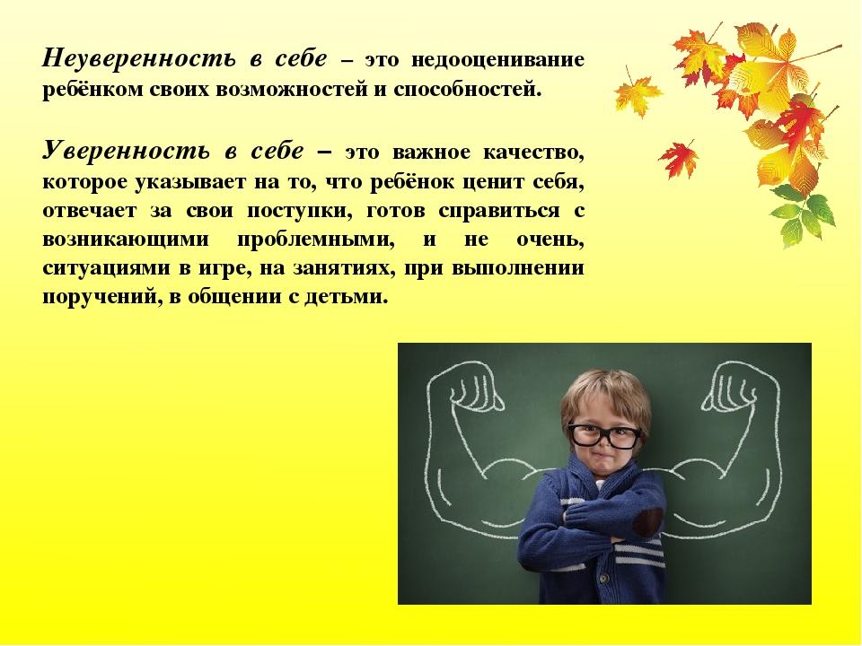 Неуверенность в себе – это недооценивание ребёнком своих возможностей и спосо...